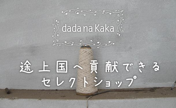 content-dadanakaka